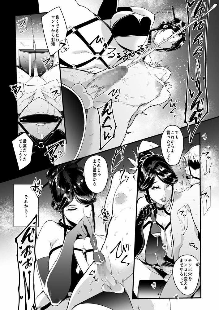 【同人】螺鈿館★