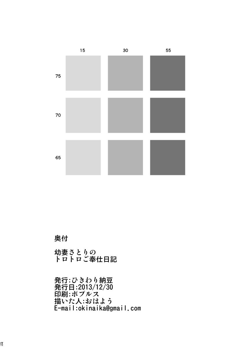 【同人】幼妻さとりのトロトロご奉仕日記【東方】