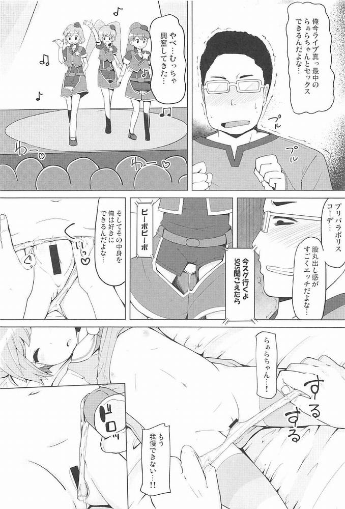 【同人】おやすみ悪戯タイム【プリパラ】
