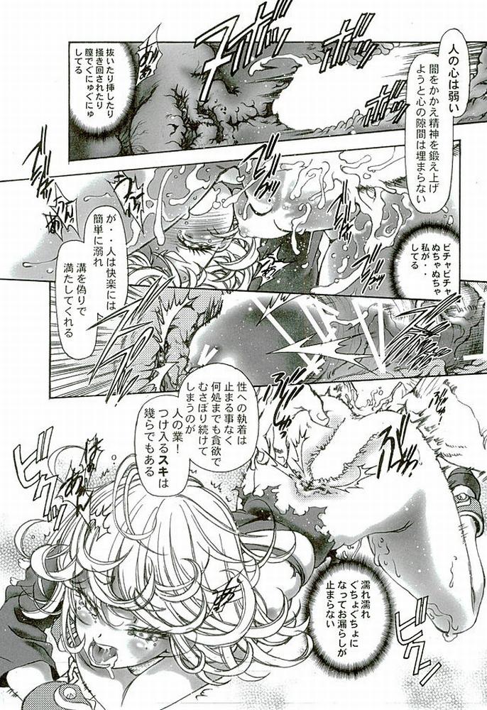 【同人】PANPAN【ワンパンマン】