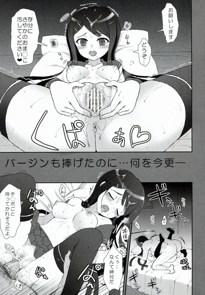 【同人】IDOLING☆【ダンガンロンパ】