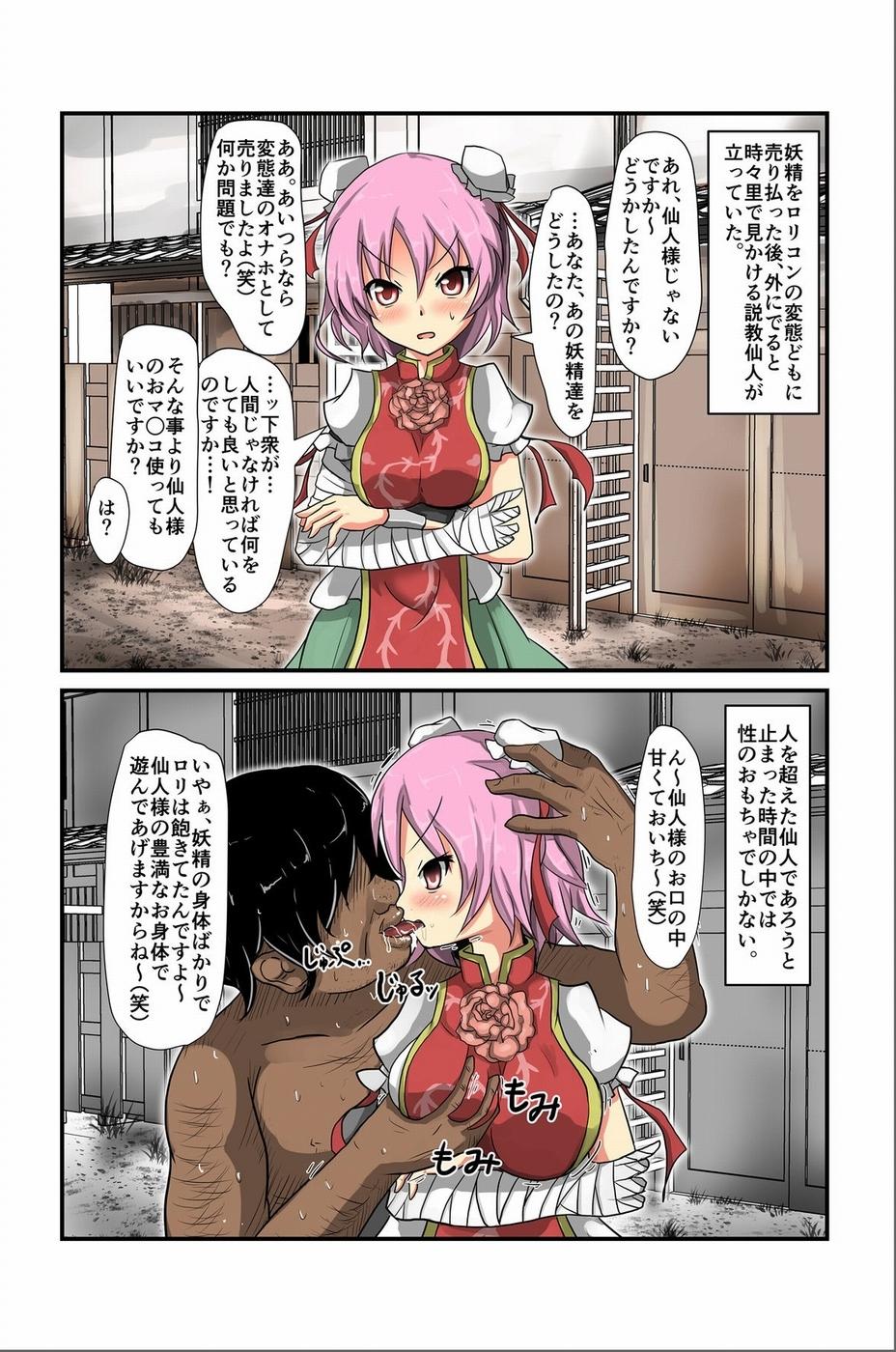 【同人】時姦幻想少女 /2☆【東方】