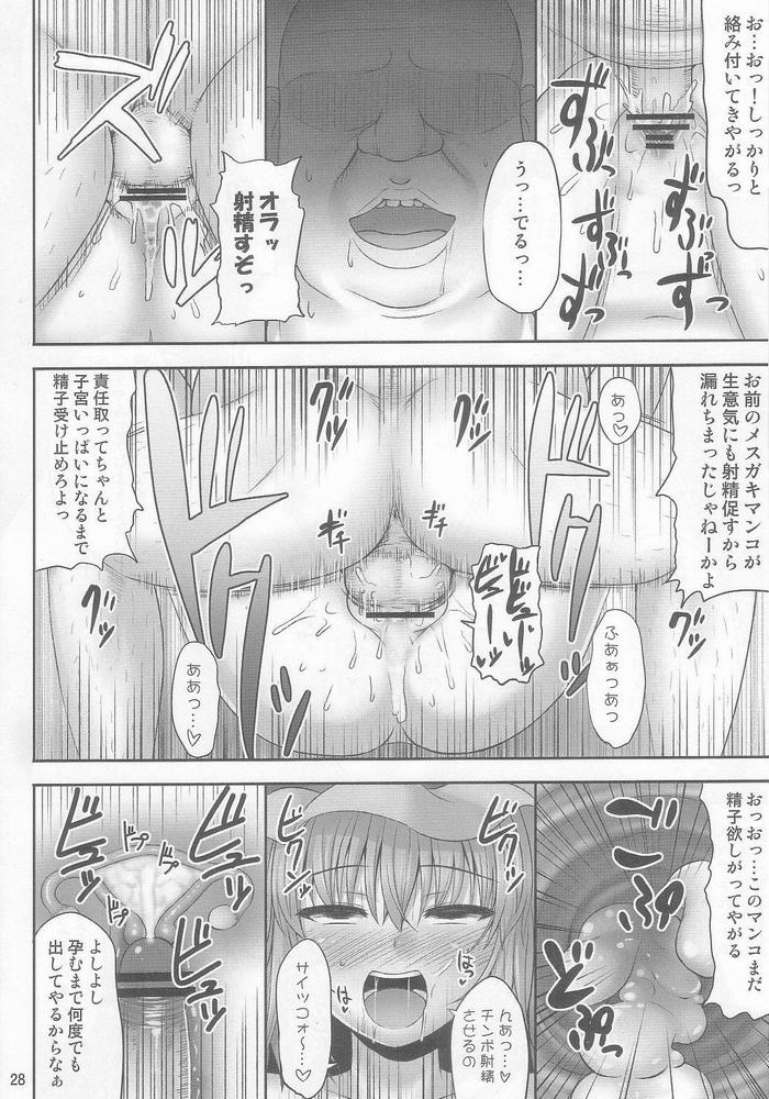 【同人】幻想催眠2☆【東方】