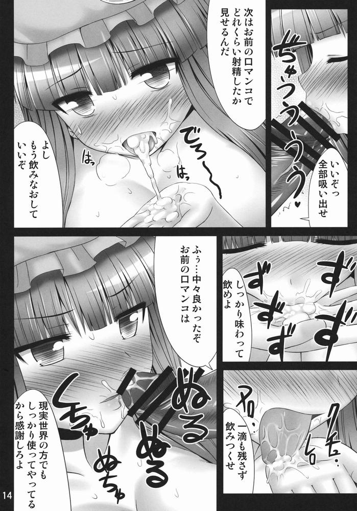 【同人】ねむリー★【東方】