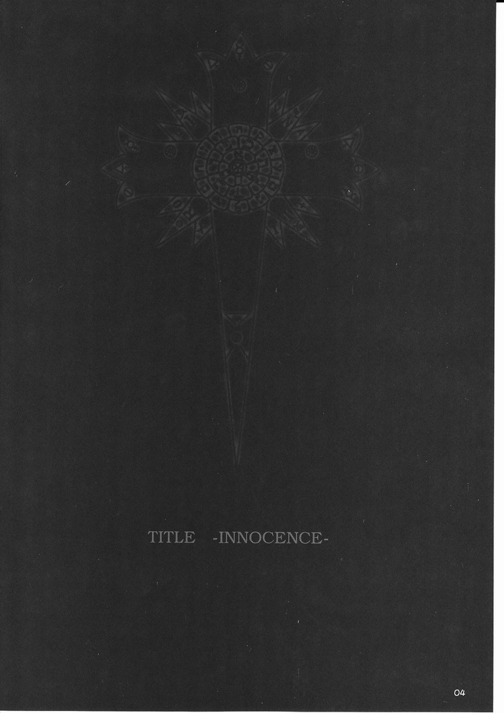 【同人】空想実験イノセンス-innocence-★【D.Gray-man】