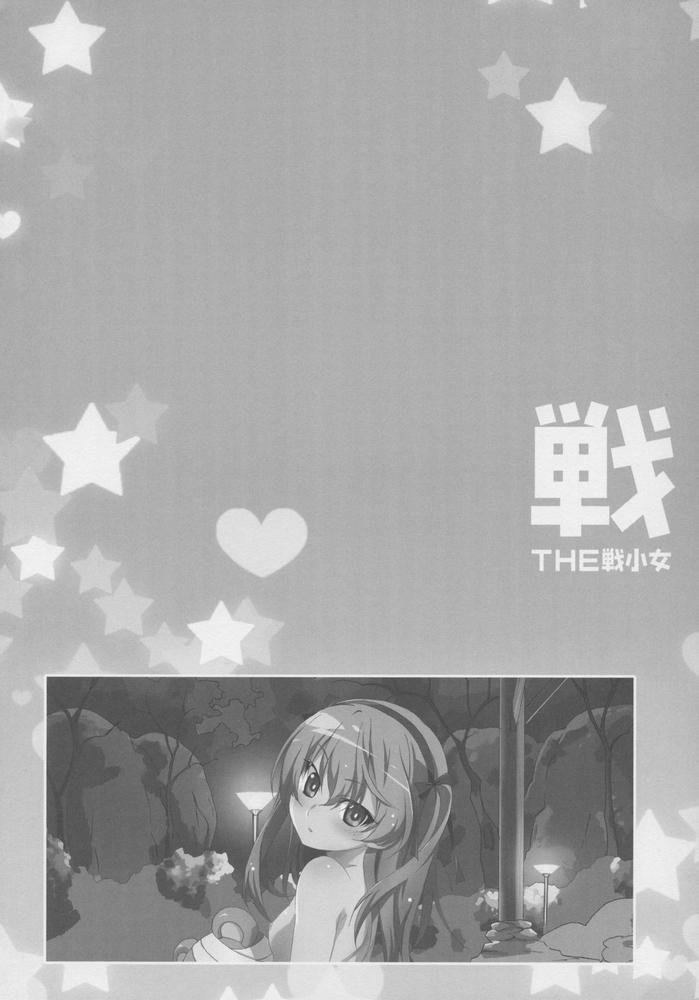 【同人】THE 戦小女