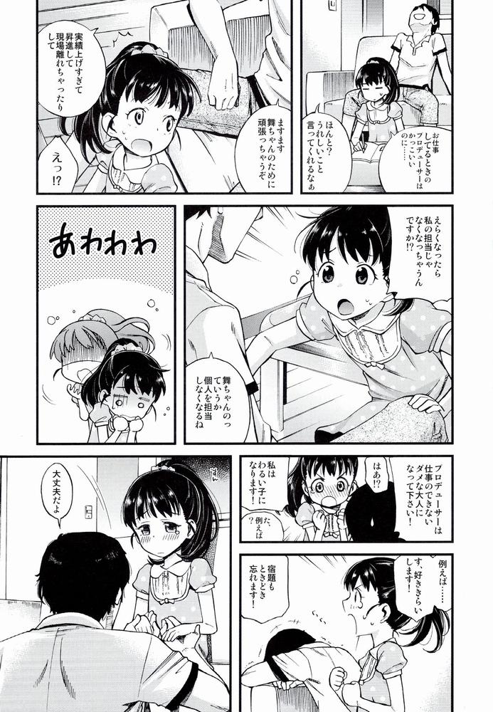 【同人】わるい子舞ちゃん【アイドルマスター】