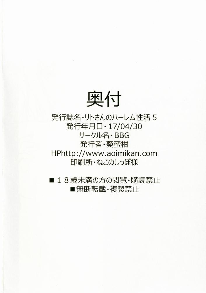 【同人】リトさんのハーレム性活5☆【ToLOVEる】