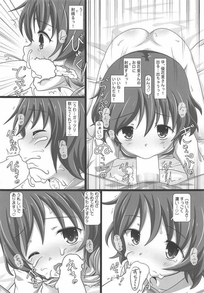 【同人】THE 戦小女6☆【ガールズ&パンツァー】