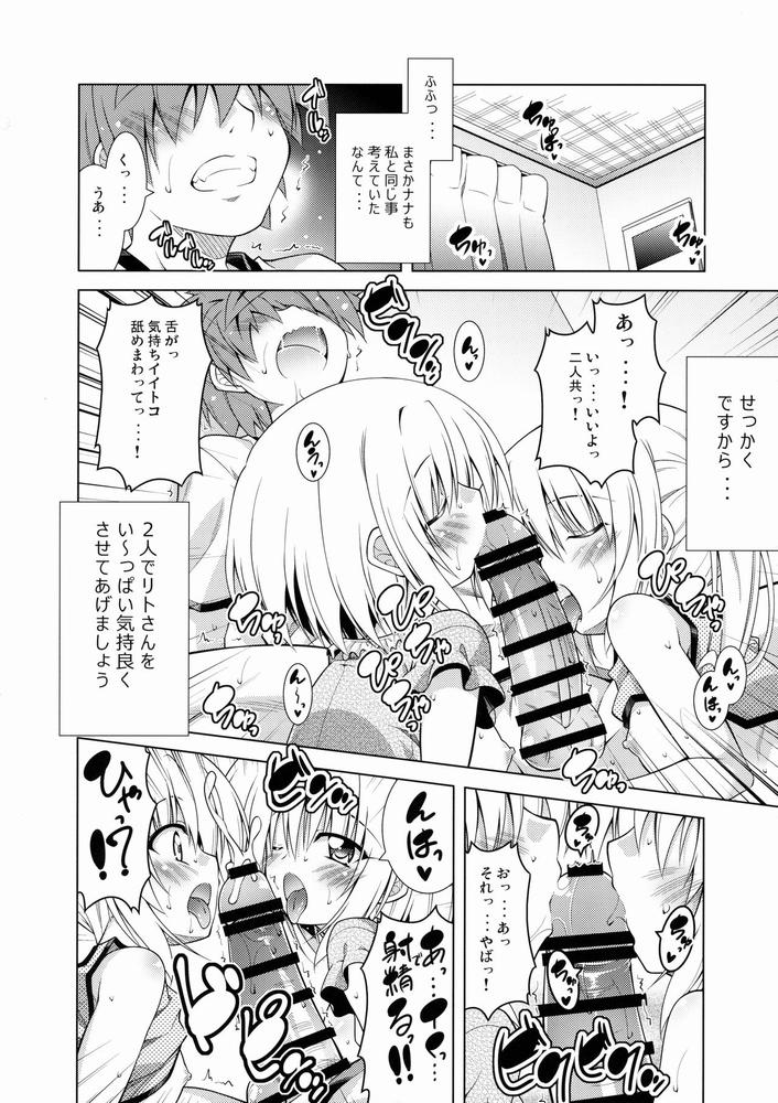 【同人】リトさんのハーレム性活4☆【ToLOVEる】