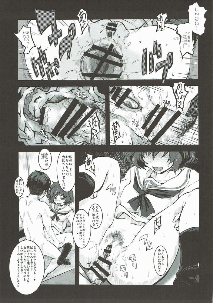 【同人】THE 戦小女4☆【ガールズ&パンツァー】