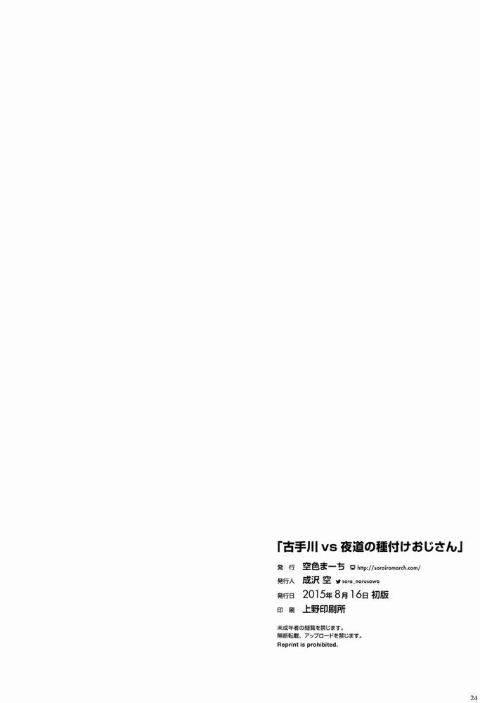 【同人】古手川 vs 夜道の種付けおじさん★【To LOVEる】