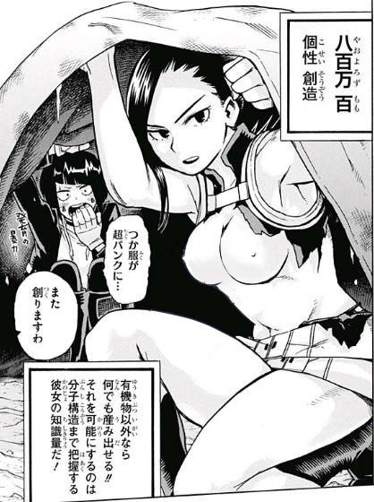 【ヒロアカ】僕のヒーローアカデミアの剥ぎコラ画像☆ part2