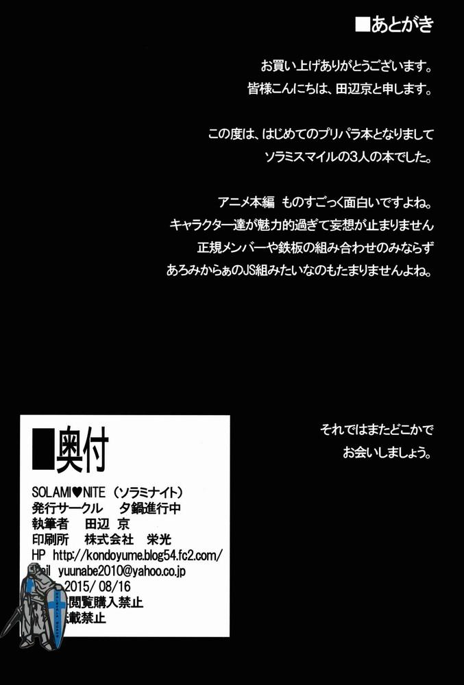 【同人】SoLaMi❤NITE -ソラミ ナイト-【プリパラ】
