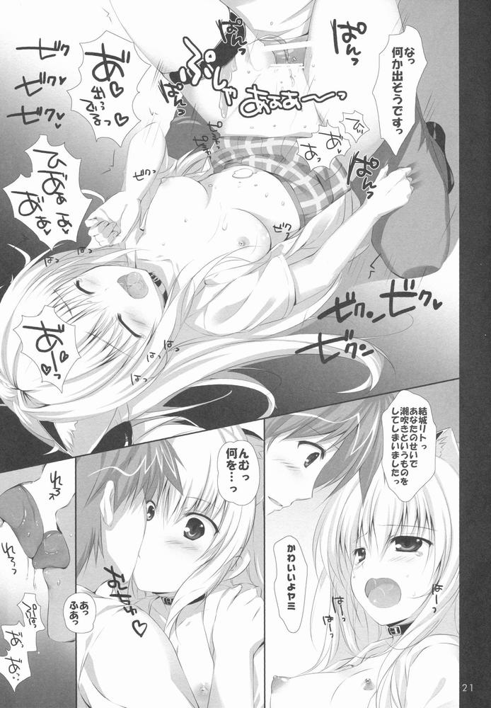 【同人】花咲き乙女【To LOVEる】