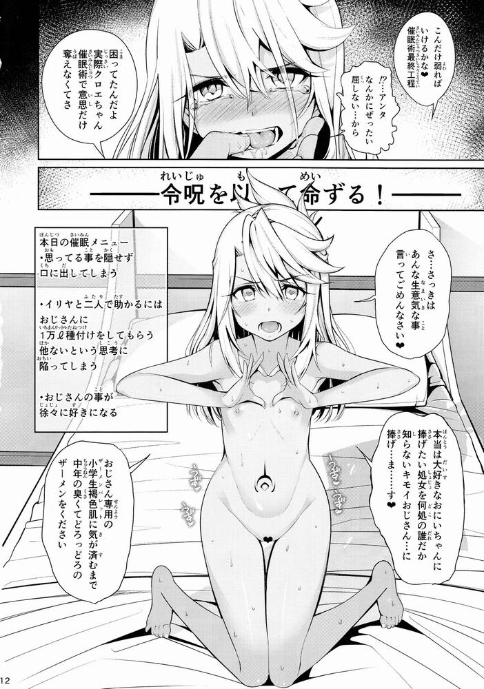 【同人】魔法少女催眠パコパコーズ2【プリズマ☆イリヤ】