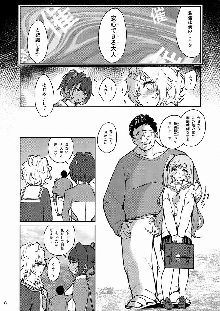 【同人】催眠お宅訪問 ~七瀬みぃなの場合~