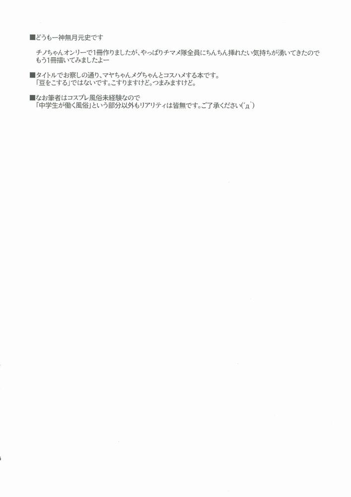 【同人】コスマメ☆【ごちうさ】