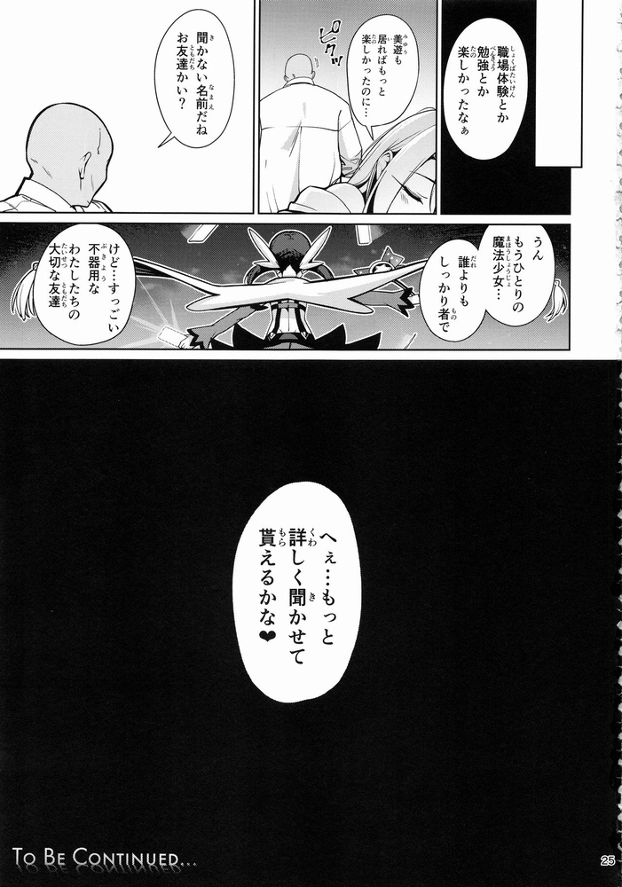 【同人】魔法少女催眠パコパコーズ2.5 熱血指導編【プリズマ☆イリヤ】
