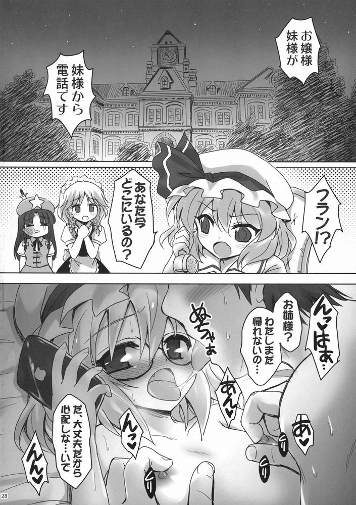 【同人】いいなりフランちゃん【東方】