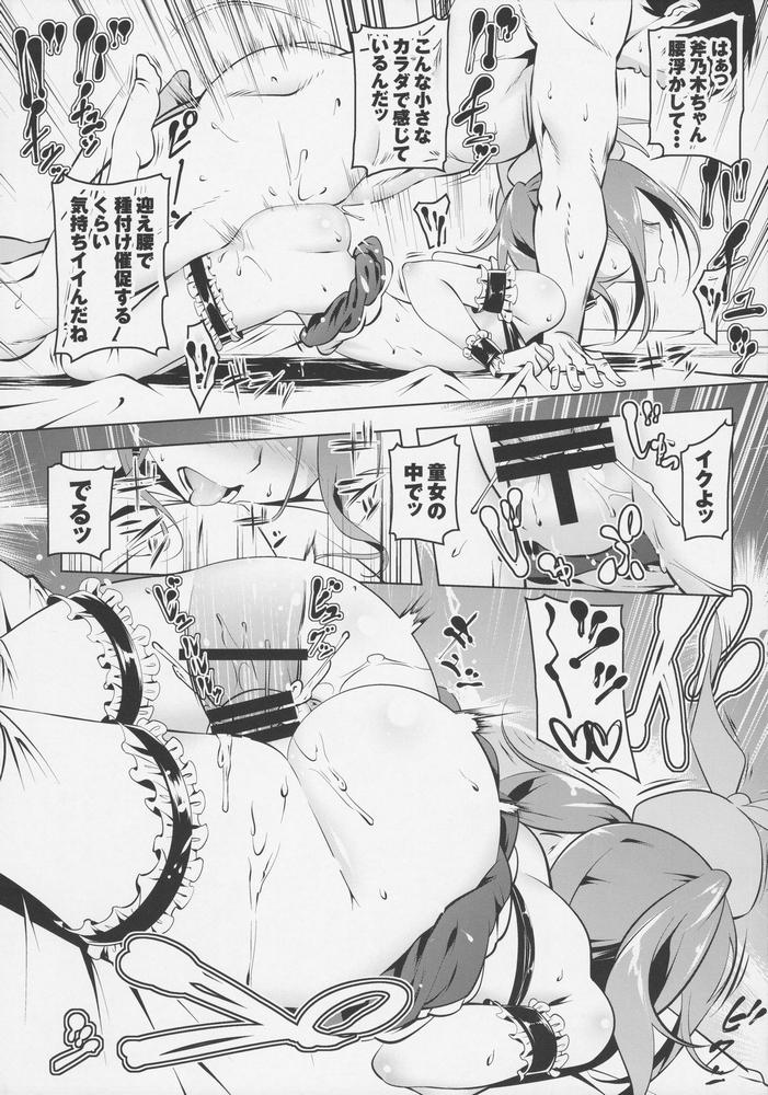 【同人】ロリカルテット【化物語】