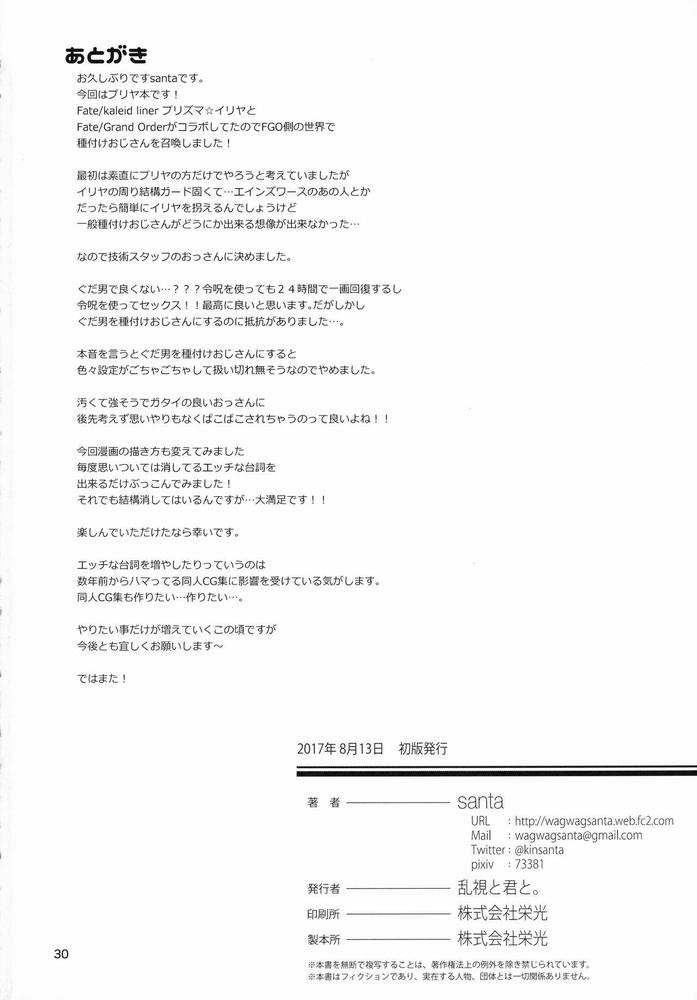 【同人】魔法少女催眠パコパコーズ【プリズマ☆イリヤ】