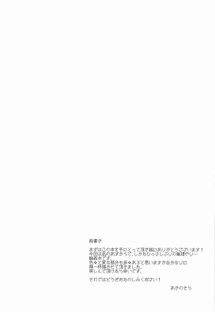 【同人】凪のうらがわ☆【凪のあすから】
