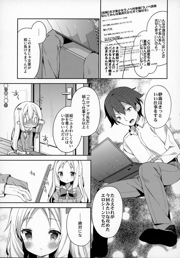 【同人】サギリホリックxxx【エロマンガ先生】
