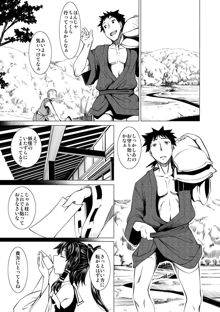 【同人】in藍☆【東方】