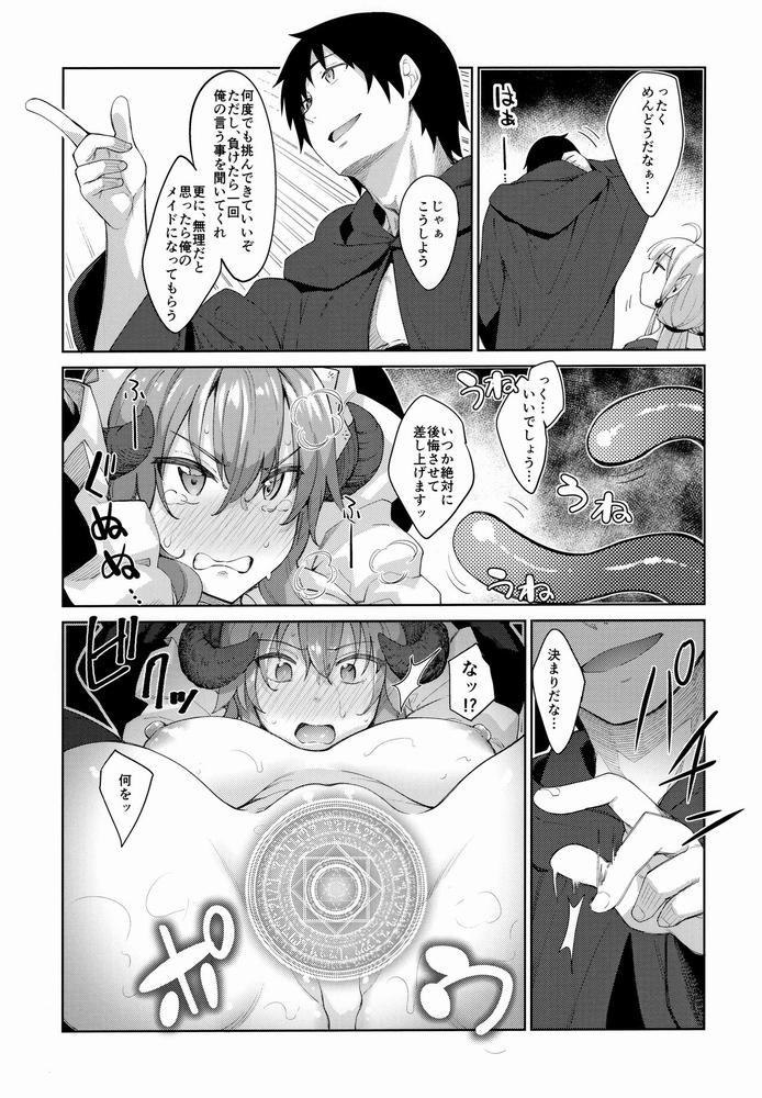 【同人】異世界来たので魔法をスケベな事に利用しようと思うIII★