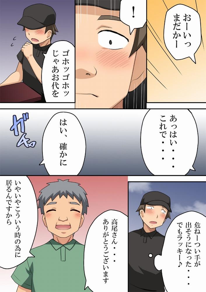 【同人】新妻七歌の露出体験★