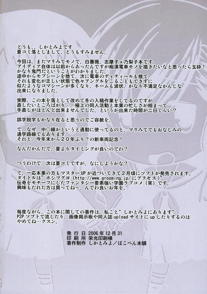 【同人】白薔薇 ChuoLine☆【マリア様がみてる】