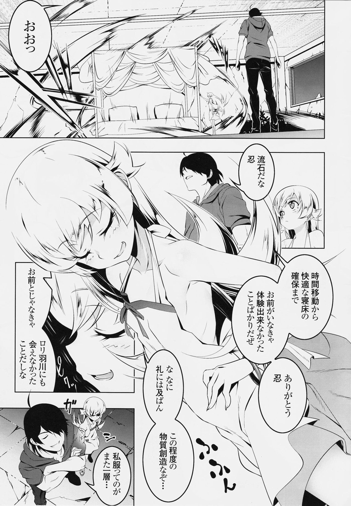 【同人】ロリコンビエッチ cat×vamp【化物語】