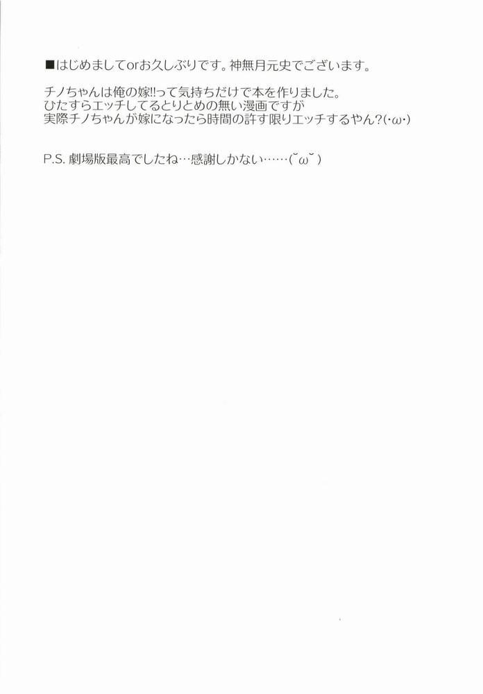 【同人】ウチノヨメ☆【ごちうさ】