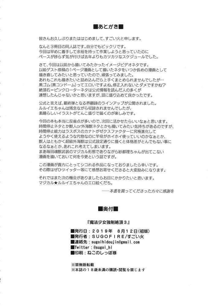 【同人】魔法少女強制絶頂3【神羅万象チョコ】