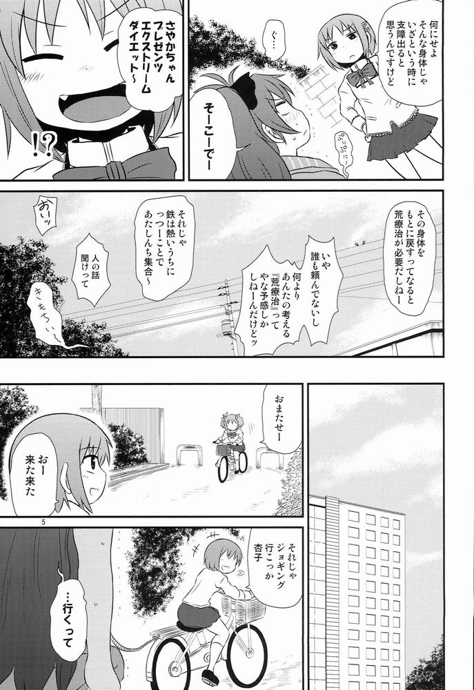【同人】見滝原番外地【魔法少女まどか☆マギカ】