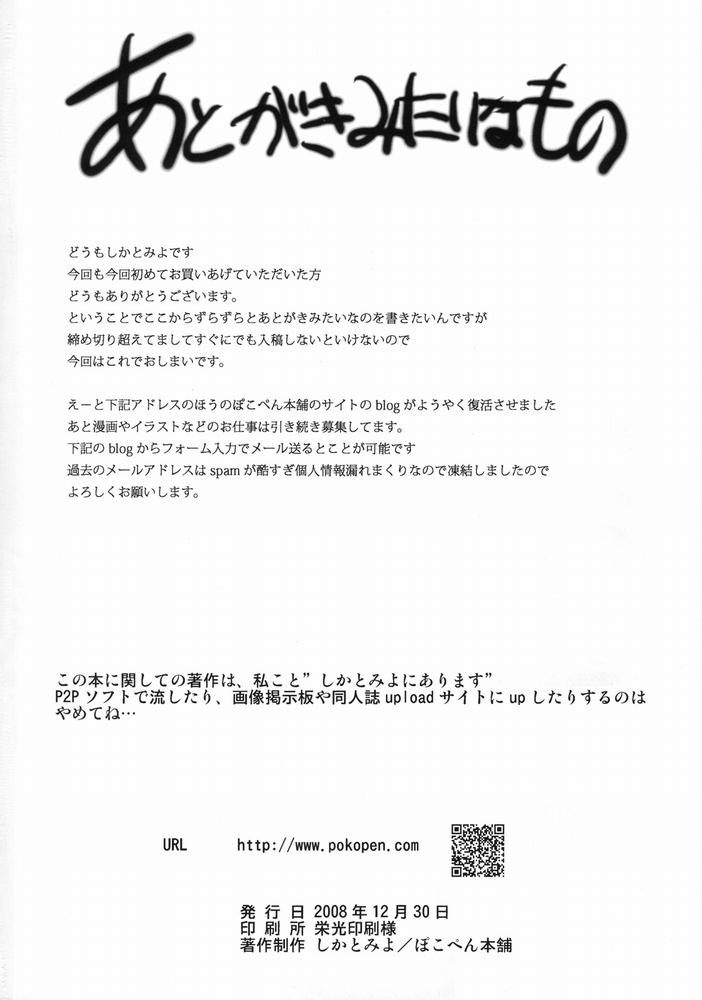【同人】セーラー服と麻雀牌☆【咲 -Saki-】