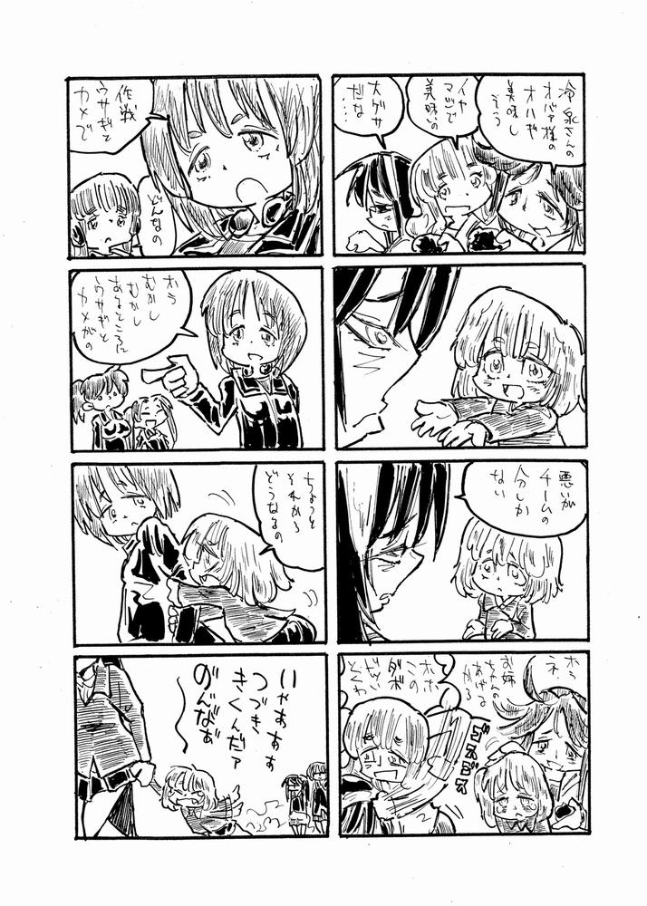 【同人】西住さん家ノ男戦車道★【ガールズ&パンツァー】