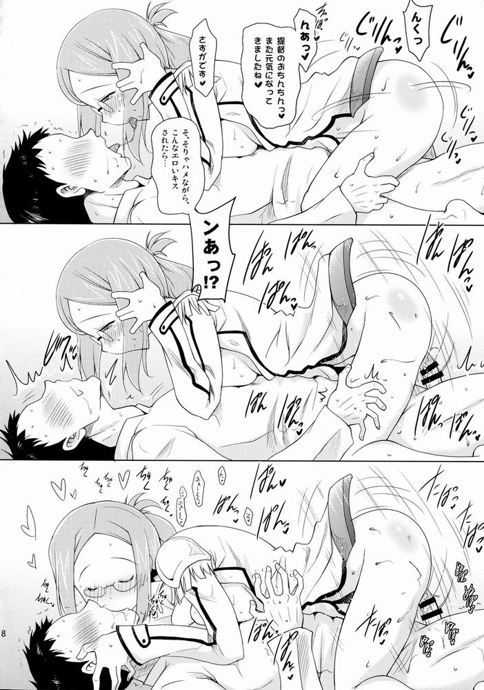 【同人】香取先生が教えてアゲル★【艦これ】