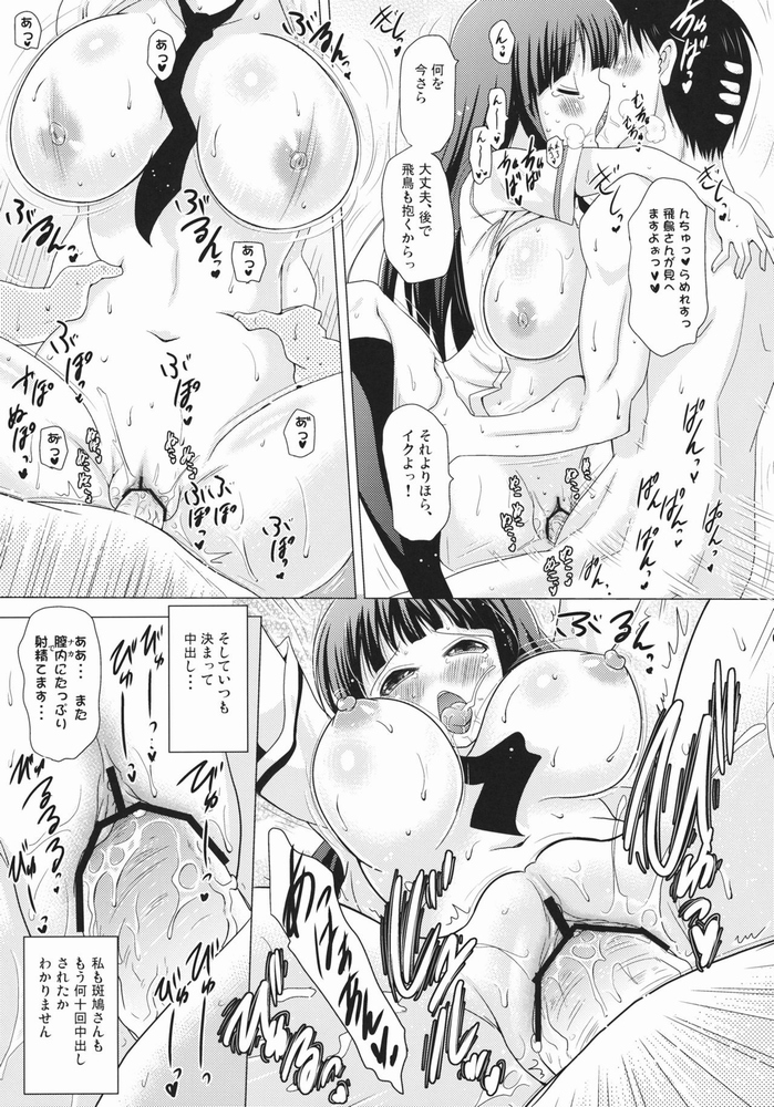 【同人】子づくりカグラ★【閃乱カグラ】