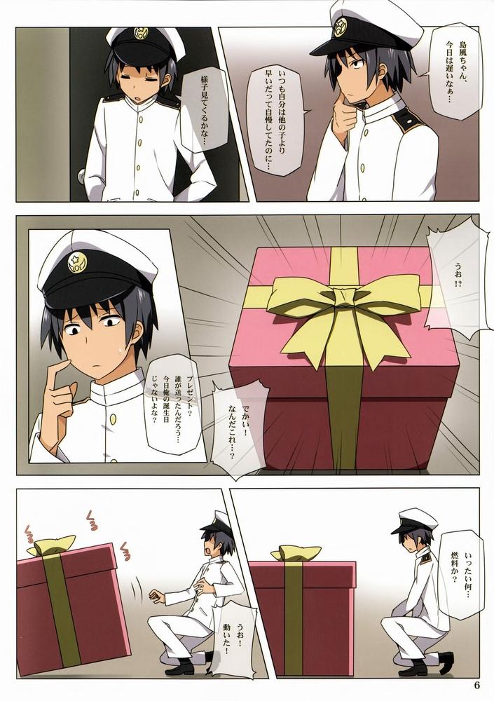 【同人】ぜかましプレゼント【艦これ】