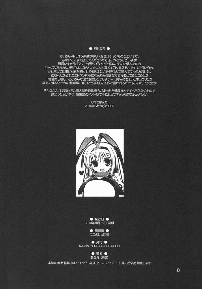 【同人】COROMOX 姦全版【咲 -Saki-】