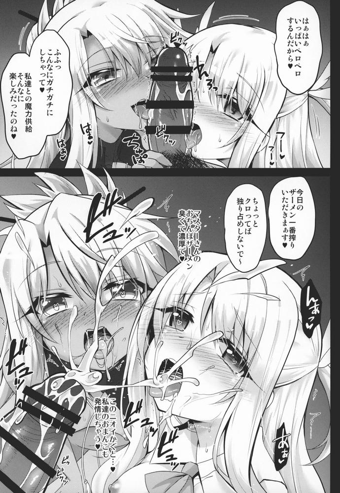 【同人】イリヤとクロとちゅぱちゅぱ魔力供給♥【FGO】