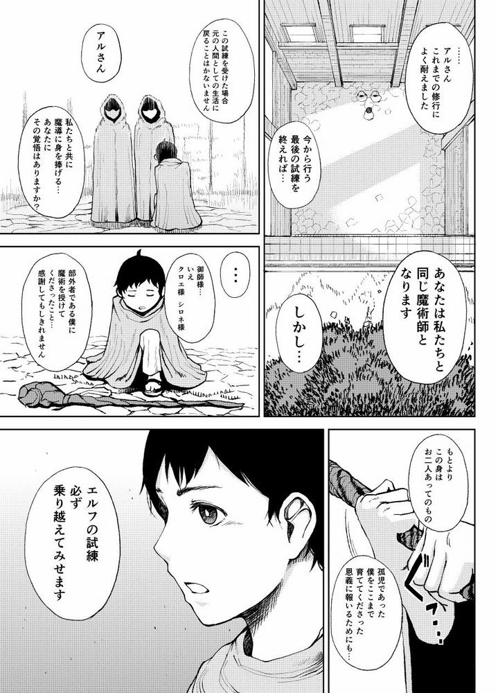 【同人】エルフの婿取り★