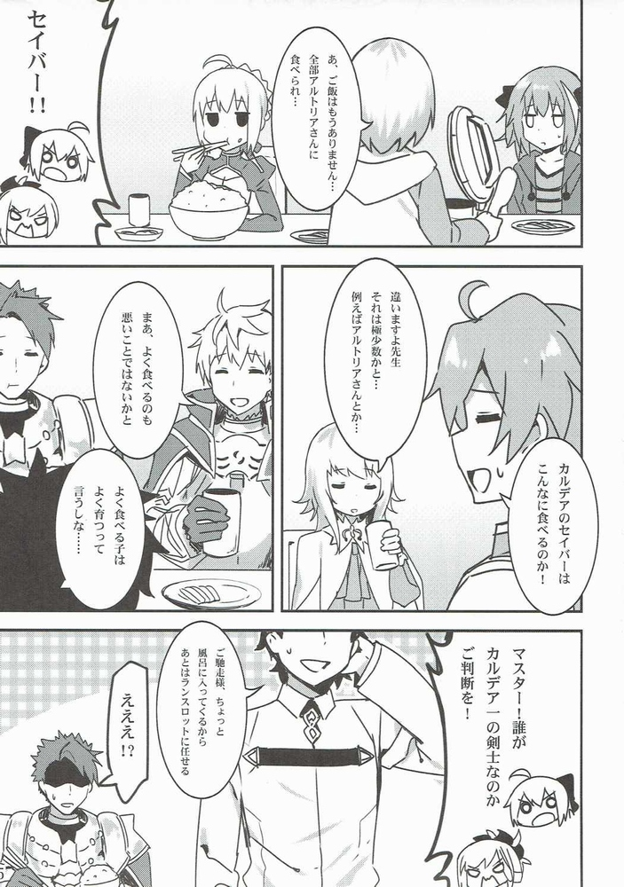 【同人】カルデア英霊剣豪一番勝負★【FGO】