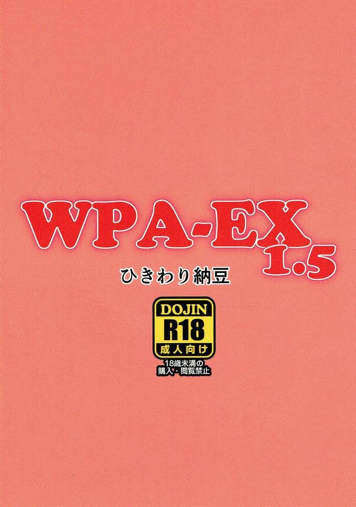 【同人】WPA-EX【アズールレーン】