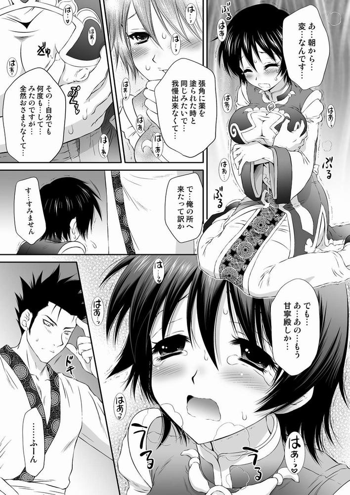 【同人】秘密の陸遜ちゃん★【真・三國無双】