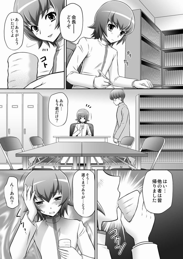 【同人】僕の生徒会長【ハートキャッチプリキュア!】
