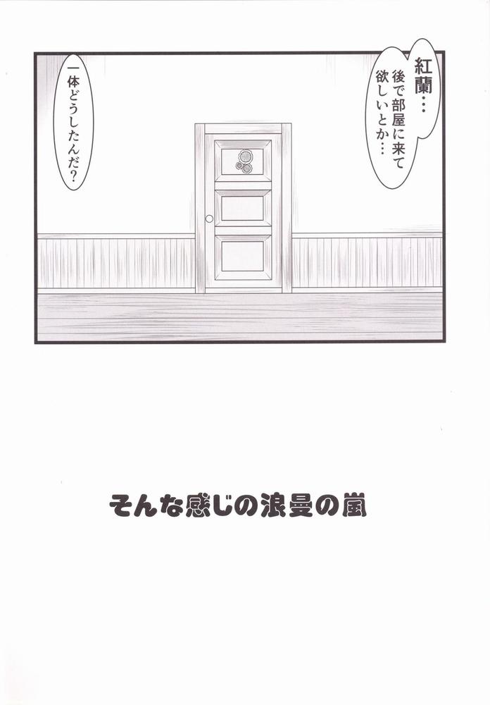 【同人】サクラ満開 浪漫の嵐☆【サクラ大戦】