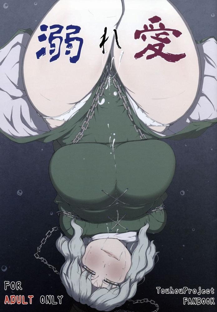 【同人】溺れ愛★【東方】